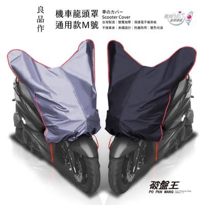 台灣製【立體龍頭罩 雙色可選】M號 機車 龍頭罩 防水 防刮 車罩 雨衣 車衣 跑酷125 雷霆12 (8折)