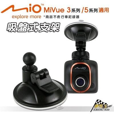 d12d mio行車記錄器 吸盤支架 mivue 508 528 538 540 568 588 (3.7折)