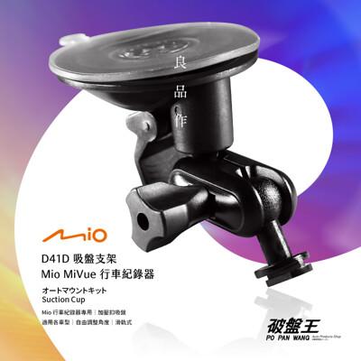 D41D Mio 行車記錄器 吸盤 MiVue C570 C575 C550D C570D 795 (4.4折)