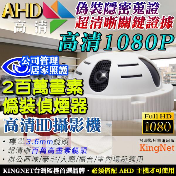 kingnetahd高清類比 高清顯像晶片 hd1080p 偽裝偵煙型攝影機 高清隱藏偽裝式