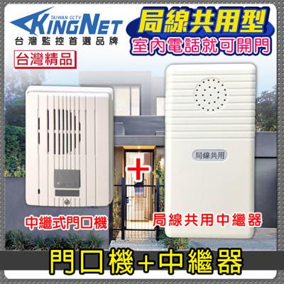 【KingNet】門禁總機系統 門口機 局線共用 中繼器 電話開鎖 市話開鎖 台灣製造 (7.1折)
