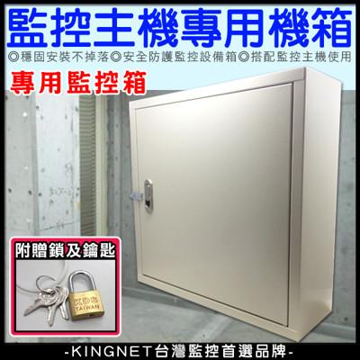 kingnet監視器周邊 壁掛式 專用監控箱 監控機箱 穩固安裝不掉落 安全防護 dvr 主機 (7.4折)