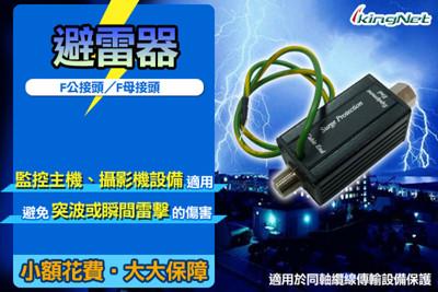 【KingNet】監視器周邊 避雷器 F接頭 監控主機 攝影機設備適用 防止雷擊與突波 監視器 監控 (7折)