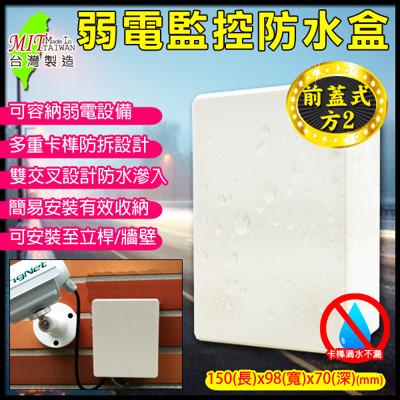 【KingNet】監視器周邊 5號 ABS耐用 室外防水盒 集線盒 防水盒 防水接線盒 監控防水盒