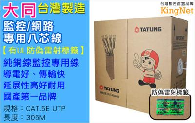 【KingNet】監視器專用線材 大同 CAT.5e UTP 高密度PVC 305米 網路線 (8.2折)