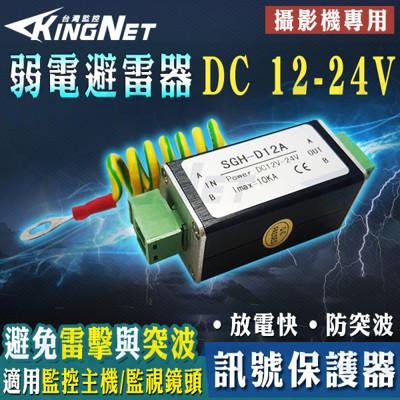 【KingNet】監視器周邊 攝影機訊號電源保護器 監視器電源保護器 弱電電源保護器 接地 防突波 (7.5折)