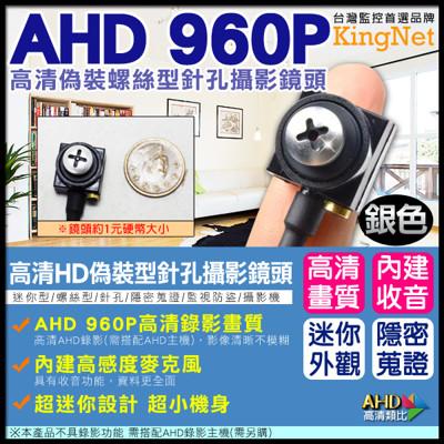 【KINGNET】AHD 960P 偽裝螺絲型針孔 迷你針孔攝影鏡頭 內建收音功能 銀色 看外勞員工 (7.4折)