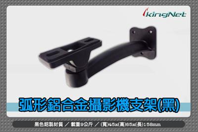 【KingNet】監視器周邊 黑色 鋁合金攝影機 攝影機/監視器專用 攝影機支架 弧形鋁合金 耐用 (7.2折)