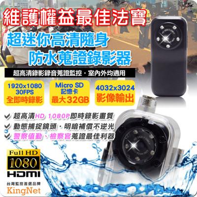 【KINGNET】HD 1080P Mini DV 高畫質 1080P錄影眼鏡 1920x1080 (7.3折)