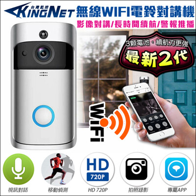 【KingNet】門禁防盜系統 無線門鈴 WIFI 門口機 +叮咚機 對講機 免施工好安裝 手機遠端 (9.2折)