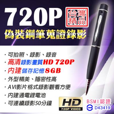 【KINGNET】台灣製造 錄音筆 720P錄影 內建8GB 1280x720 (7.7折)