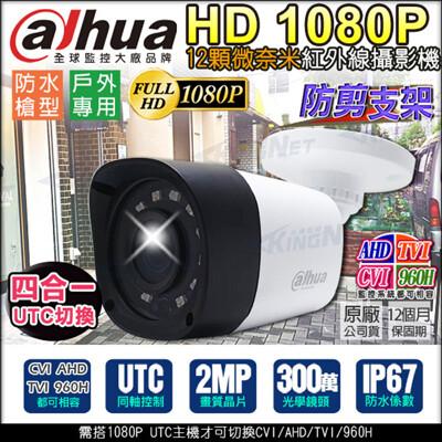 kingnet監視器攝影機 大華 防水槍型鏡頭 ahd 1080p 300萬紅外線夜視 tvi (6折)