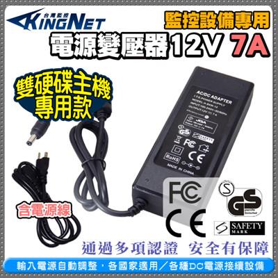 【KingNet】監視器周邊 電源變壓器DC12V 7A 安培 監控設備 DC電源 監控主機 監視器 (5.7折)