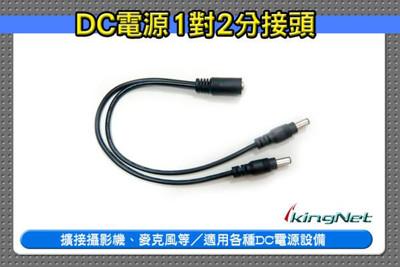 【KingNet】監視器專用線材 DC電源分接器 1對2 擴接 麥克風 監視器 攝影機 1分2 電源 (7.7折)