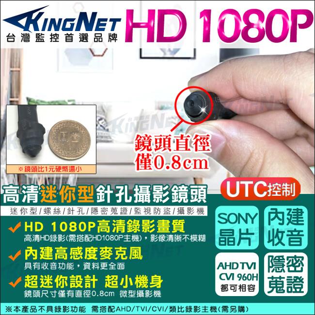 kingnet監視器攝影機 偽裝迷你型 微型針孔鏡頭 1080p ahd 密錄蒐證 錄影錄音