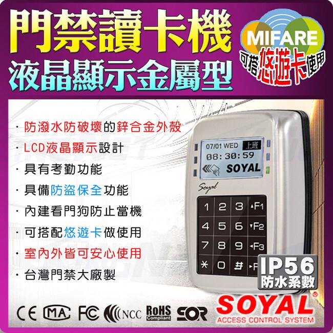 kingnet 門禁防盜系統 mifare門禁讀卡機 液晶顯示面板 金屬防水耐用型 ip56