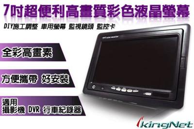 【KingNet】監視器周邊 7吋監視螢幕 超便利高畫素彩色液晶螢幕 DIY施工調整 數位監控 車用 (8折)