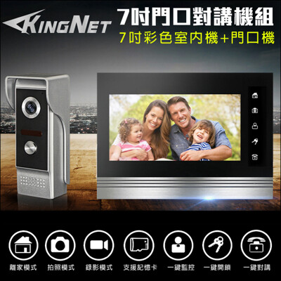【KINGNET】門禁總機系統 門鈴 門口對講機 室內機 7吋觸控螢幕 支援開鎖 錄影 拍照 防水 (9.1折)