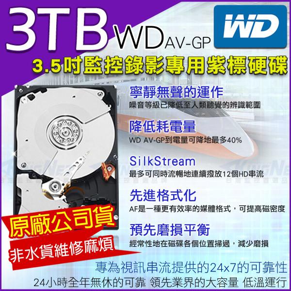 kingnet wd 紫標  監控硬碟 3tb sata 穩定耐用 3.5吋 3000gb