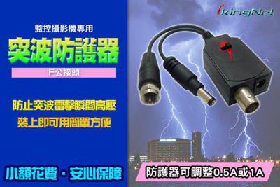 【KingNet】監視器周邊 突波吸收器 監控設備專用 防止瞬間突波與雷擊損害 可調節0.5~1A (7.5折)