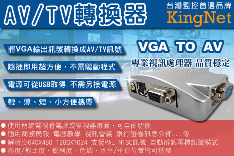 kingnet監視器周邊 vga轉av訊號轉換 dvr主機/監視器轉接到傳統螢幕 監視器材攝影機