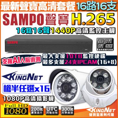 【KINGNET】監視器攝影機 聲寶遠端監控 SAMPO 2019最新 16路主機+16支紅外線鏡頭 (7.8折)