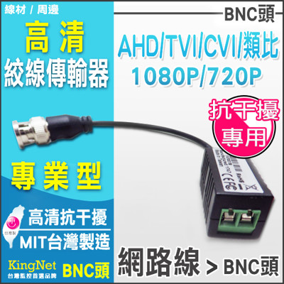 【KingNet】監視器周邊 高清1080P絞線傳輸器 抗干擾型 BNC頭 監控絞線傳輸器AHD專用 (8.3折)