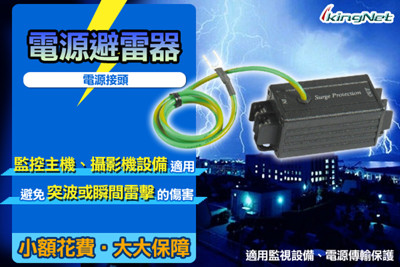 【KingNet】監視器周邊 電源避雷器 監控主機 攝影機設備適用 電源傳輸保護 防止雷擊與突波 (7.1折)