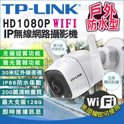 kingnet監視器 tp-link 網路攝影機 ip wifi 戶外無線 tl-ipc62c (6.1折)