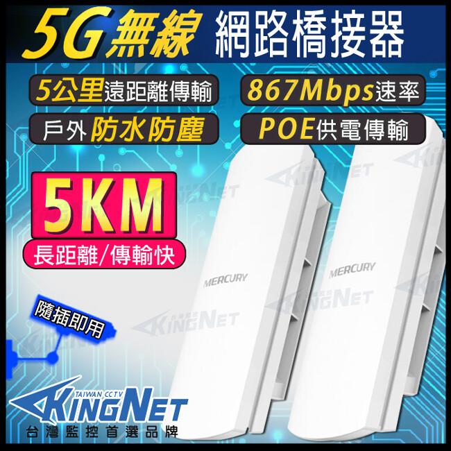 kingnet監視器 攝影機 5g 無線網路橋接器 訊號接收放大器 poe供電 防水防塵戶外耐用
