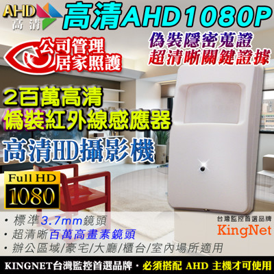 【KINGNET】最夯!!AHD高清1080P 偽裝感應器 攝影機 監視器 AHD DVR 主機 (8.4折)