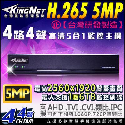 【KINGNET】H.265 5MP 4路主機DVR 4路4聲 500萬 1080P AHD (7.9折)