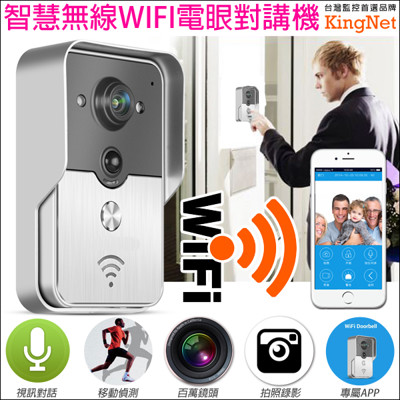 【KingNet】門禁防盜系統 免安裝免佈線 WIFI對講機 即裝即用 社區對講機無線門鈴 (8.5折)