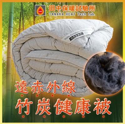 《田中保暖試驗所》竹炭遠紅外線健康被 高科技奈米竹碳紗纖維 台灣製造6x7尺 (7.3折)