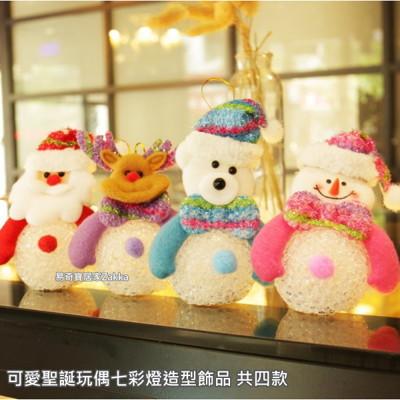 七彩燈飾品 可愛聖誕玩偶七彩燈造型飾品 隨機二入組 【易奇寶】 (2.6折)