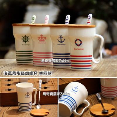 陶瓷杯 歐式海軍風陶瓷咖啡杯 附杯蓋 拌勺 隨機/二入組 【易奇寶】 (3.7折)