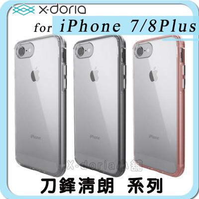 X-Doria 刀鋒清朗系列-防摔邊框保護殼 Iphone 7 / 8 PLUS -粉色登場!! (5.4折)