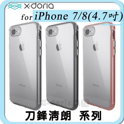 X-Doria 刀鋒清朗系列-防摔邊框保護殼 Iphone 7 / 8 4.7吋-粉色登場!! (5.4折)