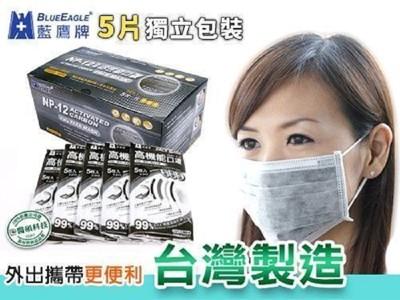 【藍鷹牌】NP-12 台灣製造 成人活性碳口罩50片/盒 (4.2折)