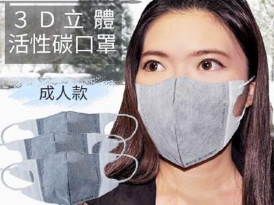 【BNN】成人3D立體活性碳口罩(50入/盒) (3.9折)