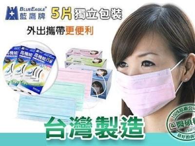 【藍鷹牌】 台灣製造 成人用三層式平面口罩50片/盒 (3.7折)