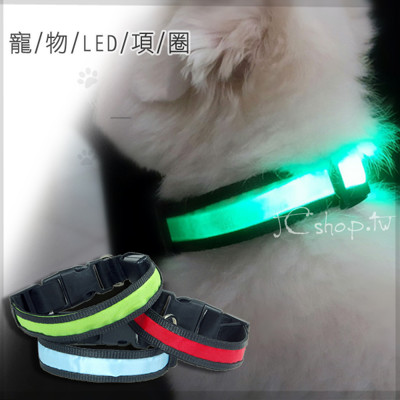LED寵物項圈 (3.1折)