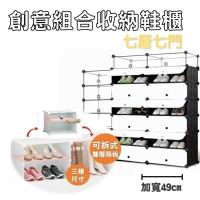 創意DIY防塵收納組合鞋櫃七層1入 【防水材質不怕潮】 (5.6折)