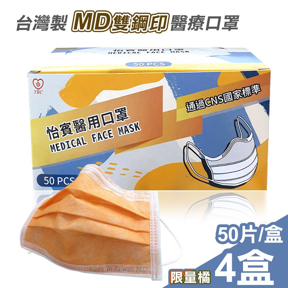 怡賓md雙鋼印醫療級三層口罩50入x4盒-限量橘(yb-s3)