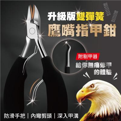 不鏽鋼雙彈簧鷹嘴指甲鉗+剃甲器組 (3.1折)