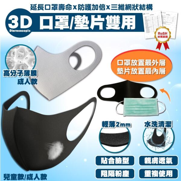 lestar 3d舒耳立體型可水洗雙用口罩/墊片(高分子成人款)