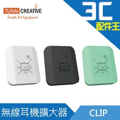 TUNAI CLIP 嗑音樂 藍芽無線耳機擴大器 (9.9折)