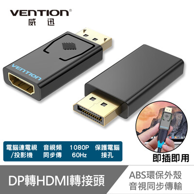 VENTION 威迅 HBK系列 DP轉HDMI轉接頭 公司貨 (2.8折)
