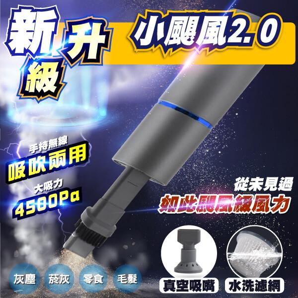 lestar 小颶風2.0手持多功能無線吸吹兩用吸塵器 ls-6033