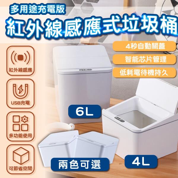 lestar 多用途紅外線感應式垃圾桶-充電版(6l)